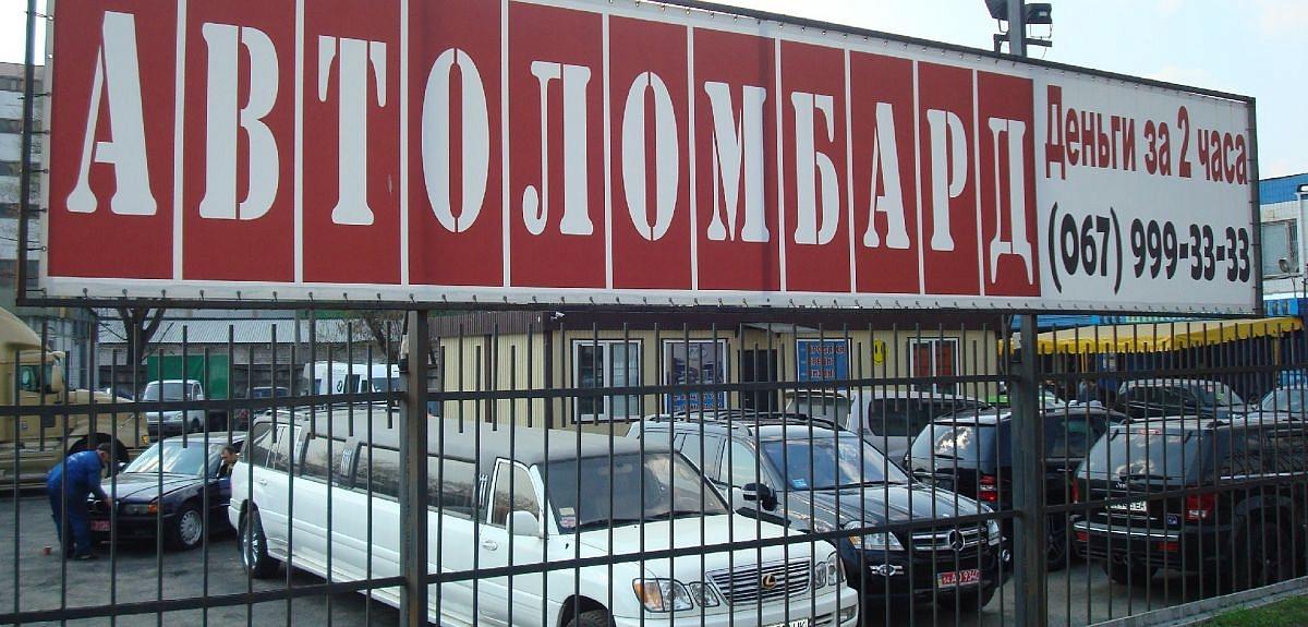Автоломбард на гринченко ломбард москва вк